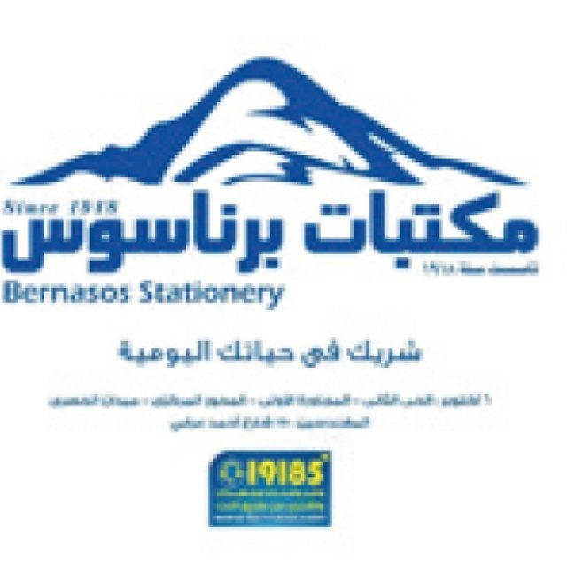 Bernasos Stationary – 6th of October Branch